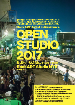 BankART_AIR2017_OPEN_STUDIO-1