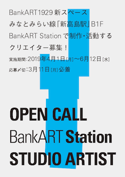 Station1904AIR_opencall-1